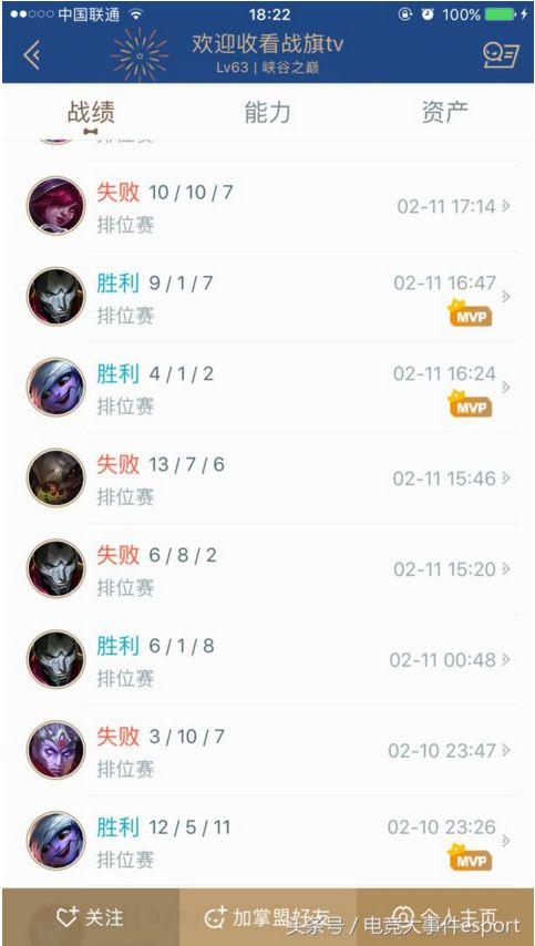 iboy短短10天129局rank,峡谷之巅第三!